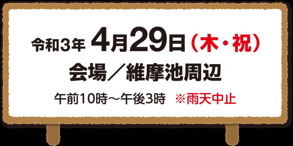 令和3年4月29日(木・祝)会場・維摩池周辺 午前10時から午後3時・雨天中止